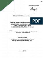 autoref-intensifikatsiya-ovtsevodstva-dlya-proizvodstva-baraniny-sherstnoi-produktsii-v-usloviyakh-a.pdf