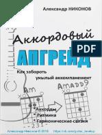 Akkordovy_apgreid.pdf
