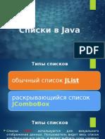 Списки в Java
