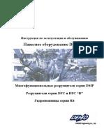 DAEMO attachment (DMP,DFC,DFC-R,RS).pdf