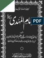 Al-Imam Al-Mehdi by Shaykh Muhammad Badr-E-Aalam Madni (r.a)