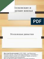московские и тверские