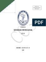 《船舶智能能效管理检验指南》2018