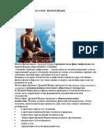 Тема 2.2.Предпосылки философии в Др Индии