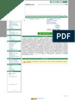 Книга _Поиск неантиклинальных ловушек углеводородов методами сейсморазведки (+ CD-ROM)_ из жанра Геология - скачать, читать онлайн.pdf