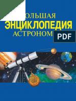 feoktistov_l_a_sost_bol_shaya_entsiklopediya_astronomii