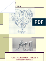 электростатическое  поле в вакууме-.pdf