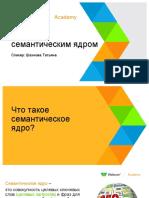 Работа с семантическим ядром_Шахнова (1)