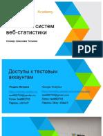 Шахнова_Установка систем веб-статистики 10.02.2019