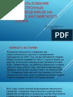использование электронных переводчиков на уроке английского языка.ИКТ.pptx