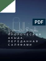 Тахавия моя.pdf