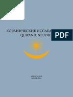 Коранические исследования - в печать