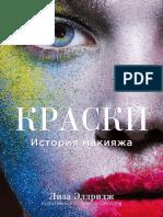 Краски_История Макияжа_Лиза Элдридж.pdf