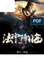 [www.asianovel.com]_-_Descent_of_the_God_of_Magic__Chapter_1_-_Chapter_50.pdf