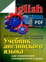 учебник англ перевод.pdf