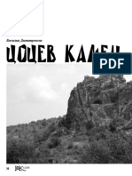Цоцев Камен - Cocev Kamen, more than just a rock!