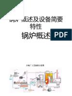 3. Boiler Auxiliaries 锅炉概述