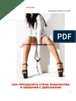 fear_2012.pdf