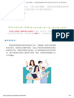 Self-Help Manual of Novel Coronavirus Pneuomonia [Dept of Psychosomatics, Sichuan Academy of Medical Sciences & Sichuan Provinvical People's Hospital - Emailed From Xiaobo Zhou (CHINESE)