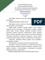 Strelkina_Maria_Evgenyevna_Urok_algebry_7_klass_Reshenie_sistem_dvukh_lineynykh_uravneniy_s_dvumya_peremennymi.doc