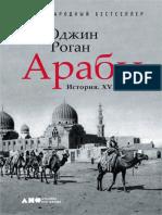 Rogan_Araby-Istoriya-XVI-XXI-vv-.564593.fb2