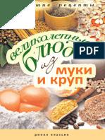 Konstantinova_Velikolepnye-blyuda-iz-muki-i-krup-Luchshie-recepty.379507.fb2