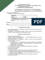 Metodics_Medicine_Rus.docx