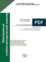 госбюджет.pdf