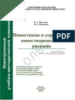инвестиции.pdf