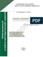 рцб.pdf