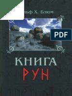 Блюм Р.Х. - Книга рун - 2010