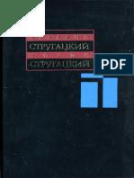 Стругацкие А.Н., Б.Н. - cc в 11 т, т. 5 (1967 - 1968 гг.) - 2001.pdf
