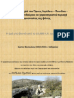 Η ζωή στο βουνό Αιγάλεω - Ποικίλο από το 10.000 π.Χ. ως τις μέρες μας