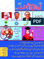 Roohani Digest 2019 July