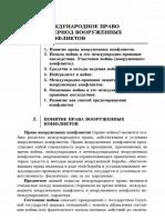 Лекция. Международное право в период вооруженных конфликтов.pdf