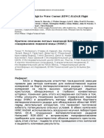 Статья Ледяные кристаллы рус_v1.docx