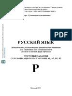 47_Russkiy_yzuk.pdf