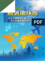 2015-2016出國留學心得_精華版_