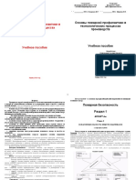 [Abramov_E.A.,_Smueshlyaev_S.A.]_Osnovue_pozharnoi(z-lib.org).doc