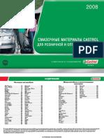 CastrolRetailfullversion.pdf