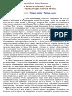 Три защитительных слова против порицающих иконы by Иоанн Дамаскин, прп. (z-lib.org)
