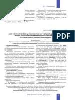 vserossiyskaya-konferentsiya-s-elementami-nauchnoy-shkoly-dlya-molodyozhi-model-setevogo-obucheniya-mezhkulturnoy-kommunikatsii-i