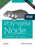 Ш.Пауэрс - Изучаем Node. Переходим на сторону сервера