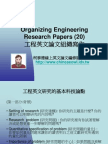 Organizing Engineering Research Papers(20)