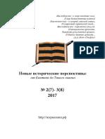 Журнал Новые Исторические Перспективы 2(7) - 3 (8) 2017