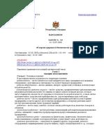 1.3. Legea SSM_ru