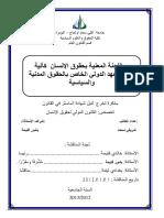 اللجنة المعنية بحقوق الإنسان  كآلية لتنفيذ العهد الدولي الخاص بالحقوق المدنية والسياسية.pdf