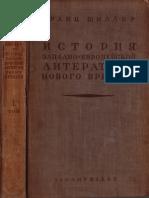 Шиллер Ф.П. - История западно-европейской литературы Нового времени - Том 1 - 1937