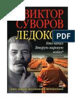 Суворов (Резун) В._Ледокол._2014.pdf