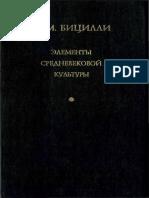 Бицилли П.М. - Элементы средневековой культуры - 1995.pdf